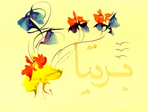 my name in persian